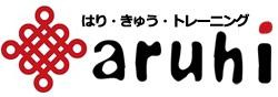 徳島・阿南市の美容鍼灸サロン aruhi(あるひ) |
